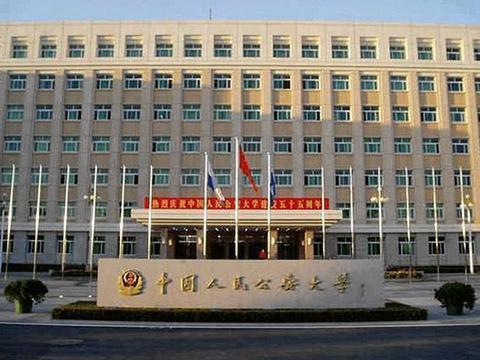中国最牛5大警校排行榜:中国人民公安大学第1,考上毕业包分配