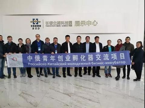 中俄青年创业孵化器交流项目代表团参观考察北科建长春北湖科技园