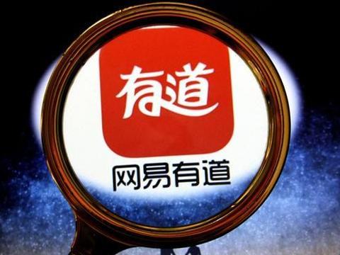 有道翻译官运营主体新增注册资本至约1.05亿美元 增幅约91%