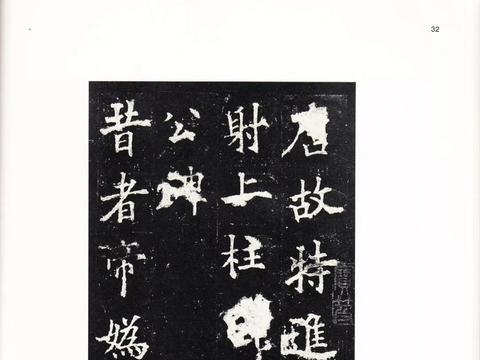 二玄社中国法书《化度寺碑、温彦博碑》