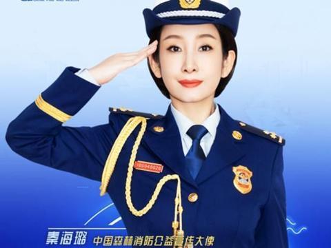消防日官宣 秦海璐正式担任中国森林消防公益宣传大使