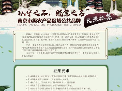 """""""以宁之品,冠您之名""""南京市级农产品区域公用品牌等你来命名"""