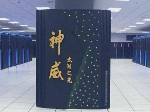 英特尔怎么看?2015年断供中国超算CPU,现在中国超算全球第一