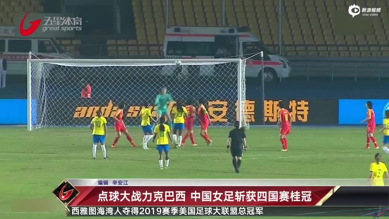 中国女足斩获四国赛桂冠