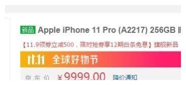 苹果新手机接近双11零点还在降价,1799元戴森吹风机已缺货