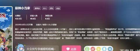 十月新番评分倒数第二:中华小当家新版遭差评 被烂尾老版本完爆