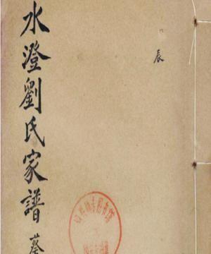 刘宗周同族家谱题字者是蔡元培先生