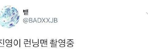 网传朴珍荣正在录制SBS综艺节目《Running Man》!
