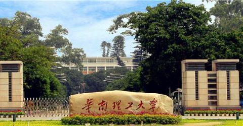 中山大学、华南理工大学,谁才是广东之虎?
