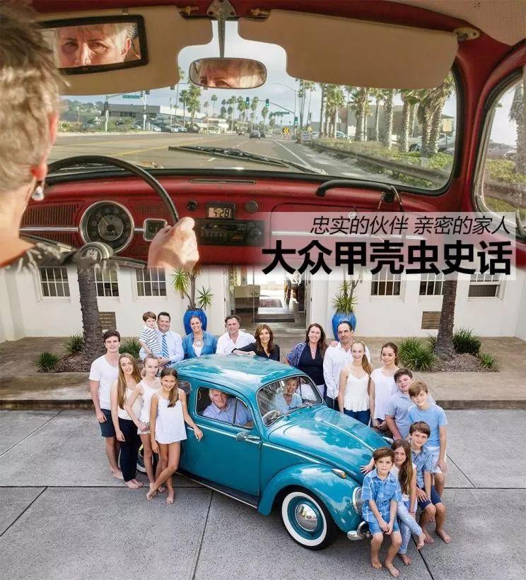 外国大妈的甲壳虫开了55年还不舍得扔,最后捐献给大众博物馆!