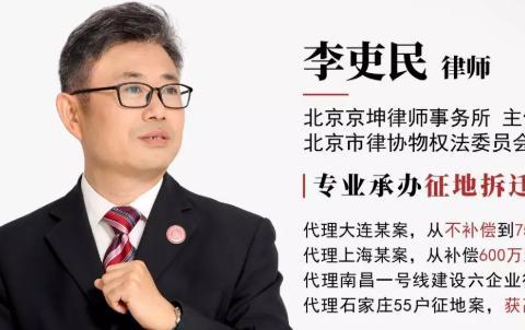 北京京坤律师:拆迁安置过渡期,被征收人应该注意些什么?