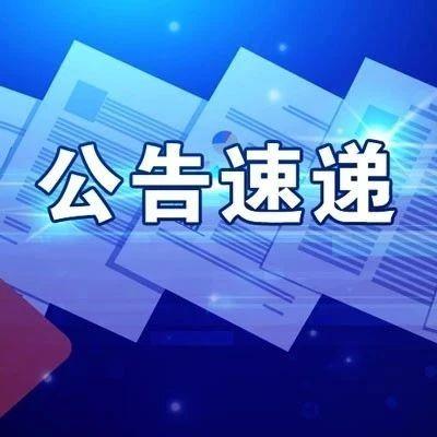【公告速递】獐子岛:虾夷扇贝又出意外;上海电气将获得赢合科技控股权