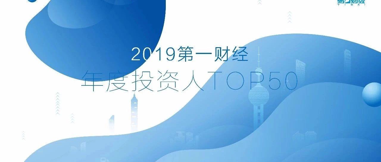 2019 第一财经股权投资价值榜 · 年度TOP投资人榜正式启动