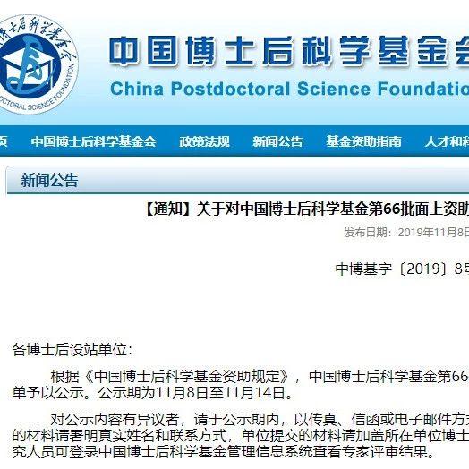 第66批中国博士后基金面上项目出炉,中山大学、西交大、清华位列前三