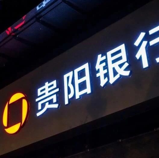 贵阳银行投资收益12亿暴增6.5倍   不良率1.48%次级类贷款九月陡增七成
