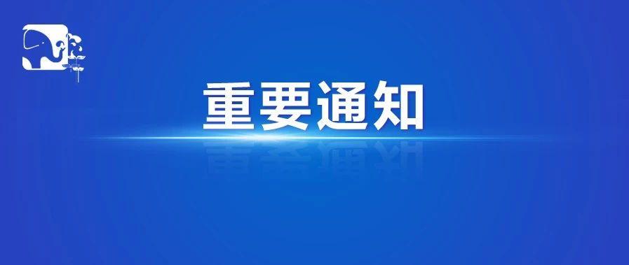 重要通知!河南高职扩招二次单招高校名单来啦,共63所!招生人数破3.8万!