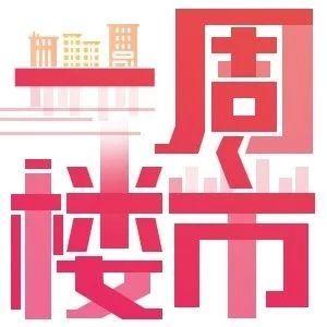 连涨五周!上周广州新房网签突破1700套 增城占55%