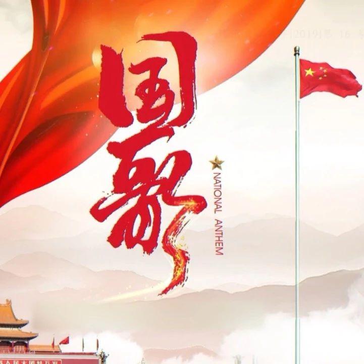 庆祝新中国成立70周年优秀纪录片展播  《国歌:风云儿女》