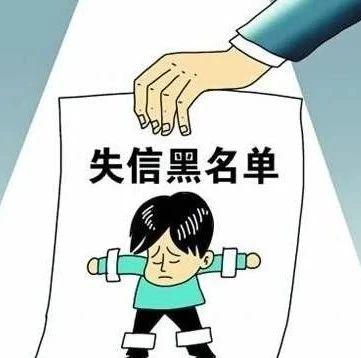 实名!阳江市中级人民法院曝光一批失信被执行人