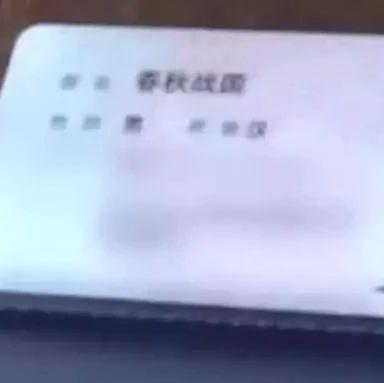 """大一新生竟叫""""春秋战国""""!取名原因曝光 网友吵翻了"""