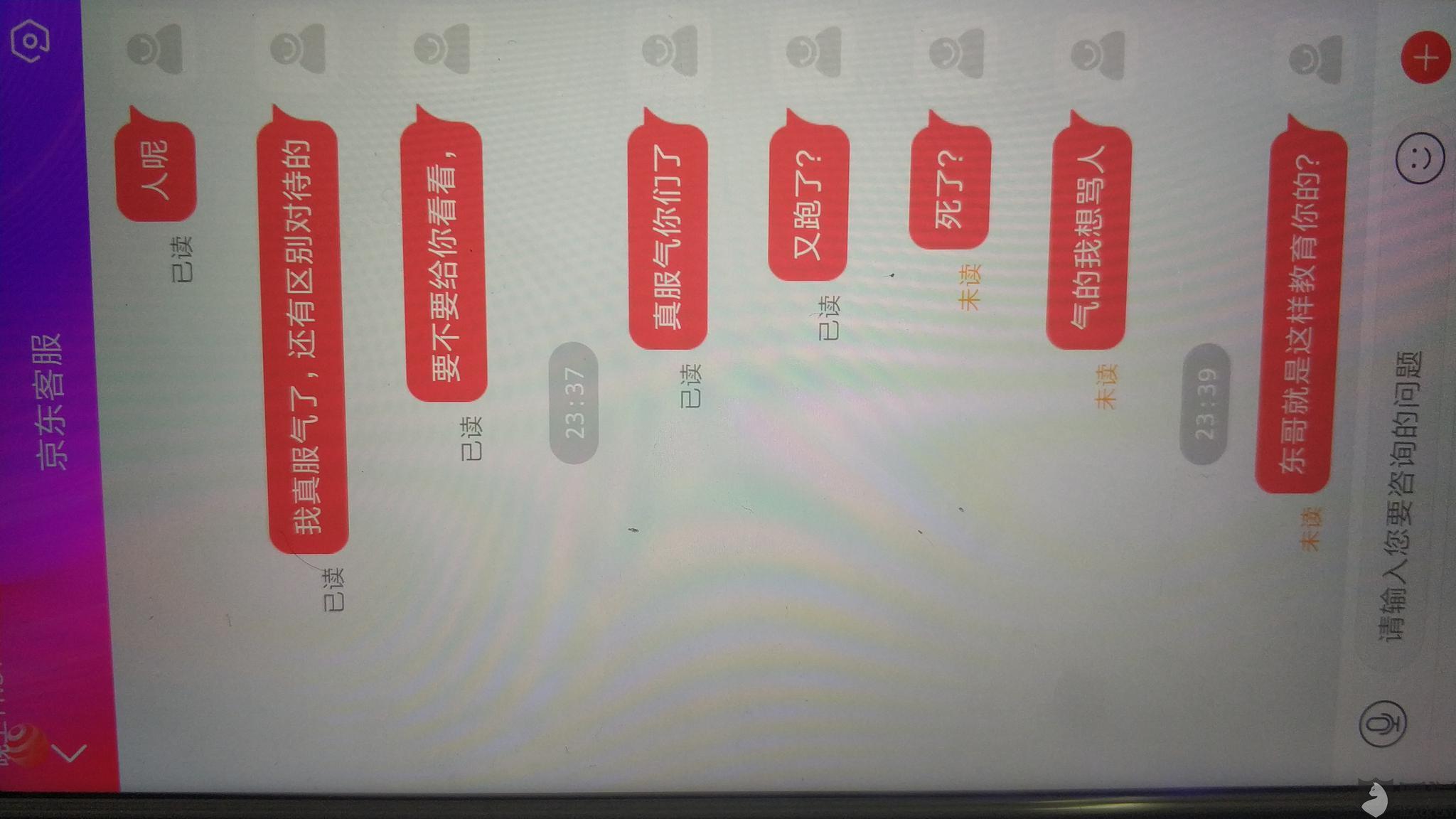 黑猫投诉:京东商场华为Mate30 5G手机