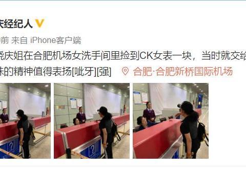 拾金不昧好榜样!演员刘晓庆机场捡到名表,立刻送到机场招待处