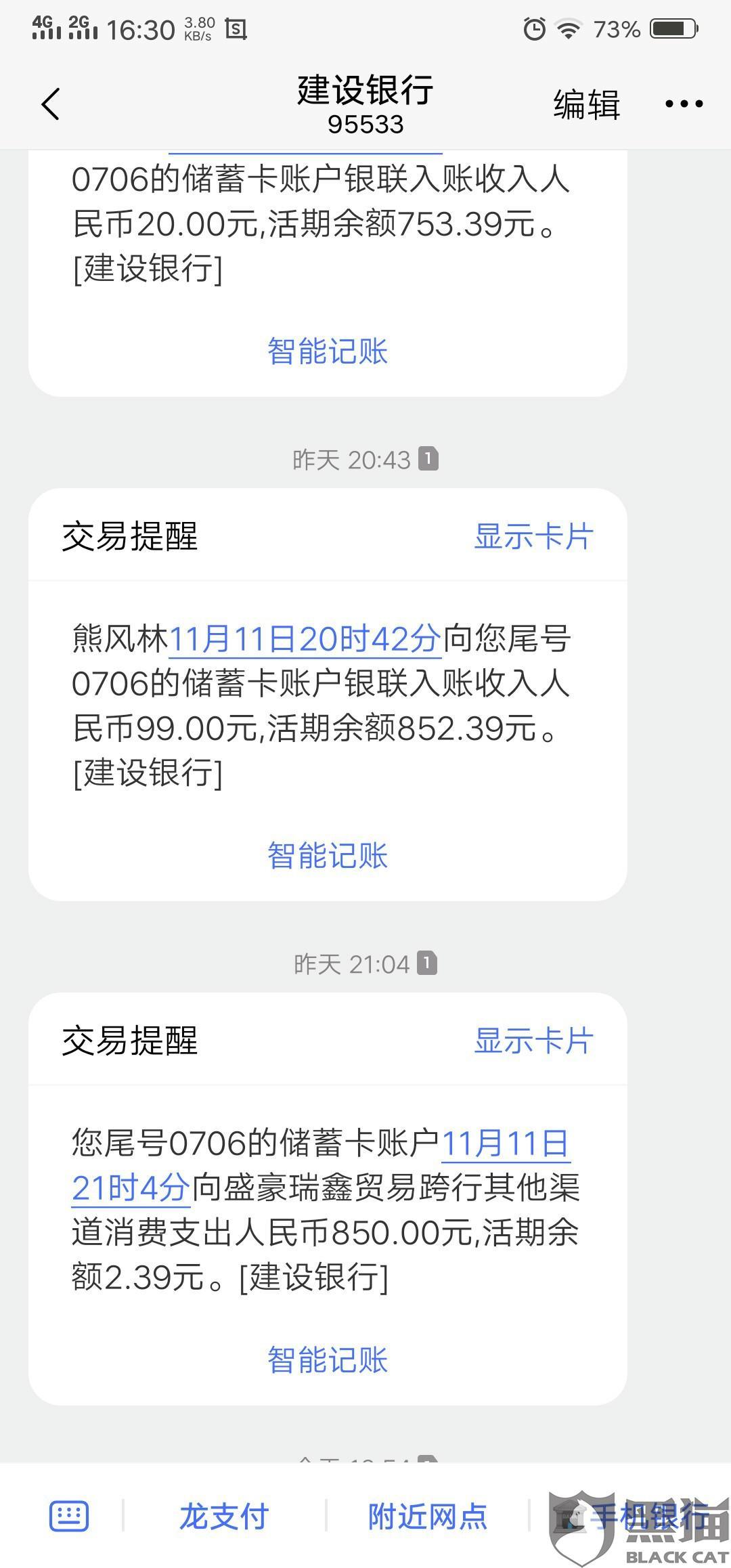 黑猫投诉:盛豪瑞鑫贸易