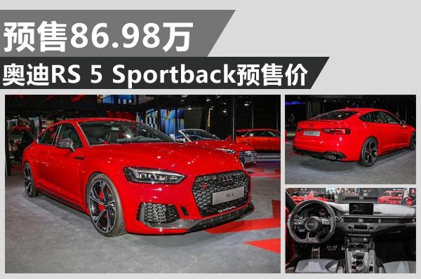奥迪RS 5 Sportback预售价 预售86.98万