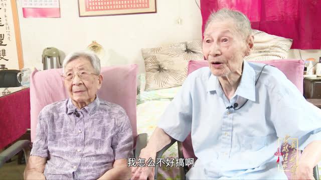 他叫费鹤年,103岁;她叫徐曼倩,102岁;夫妻俩携手走过80年