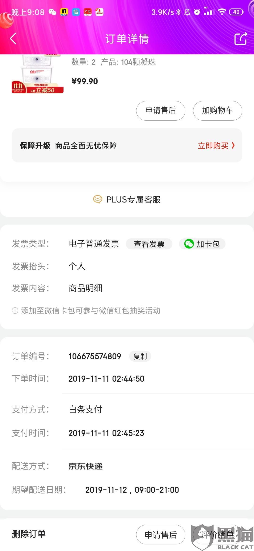 黑猫投诉:立白京东自营旗舰店双十一虚假宣传,赠品不发