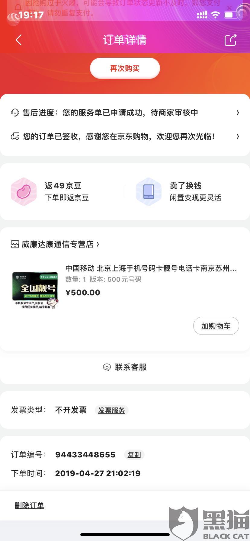 黑猫投诉:京东打着卖靓号的旗号售卖有问题的号码,还是卖出去又盗号?