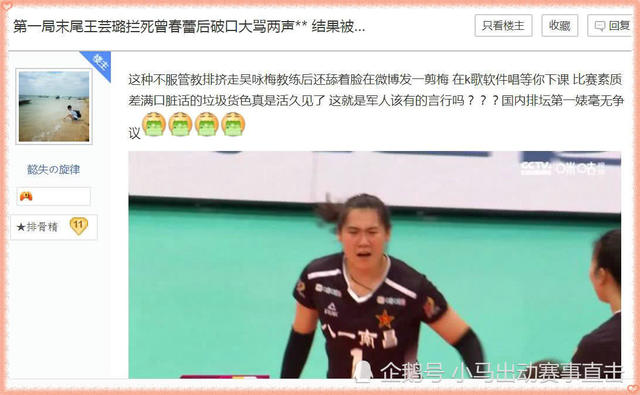 八一女排输北京,王云蕗大吼曾春蕾!球迷:国内排坛少见!