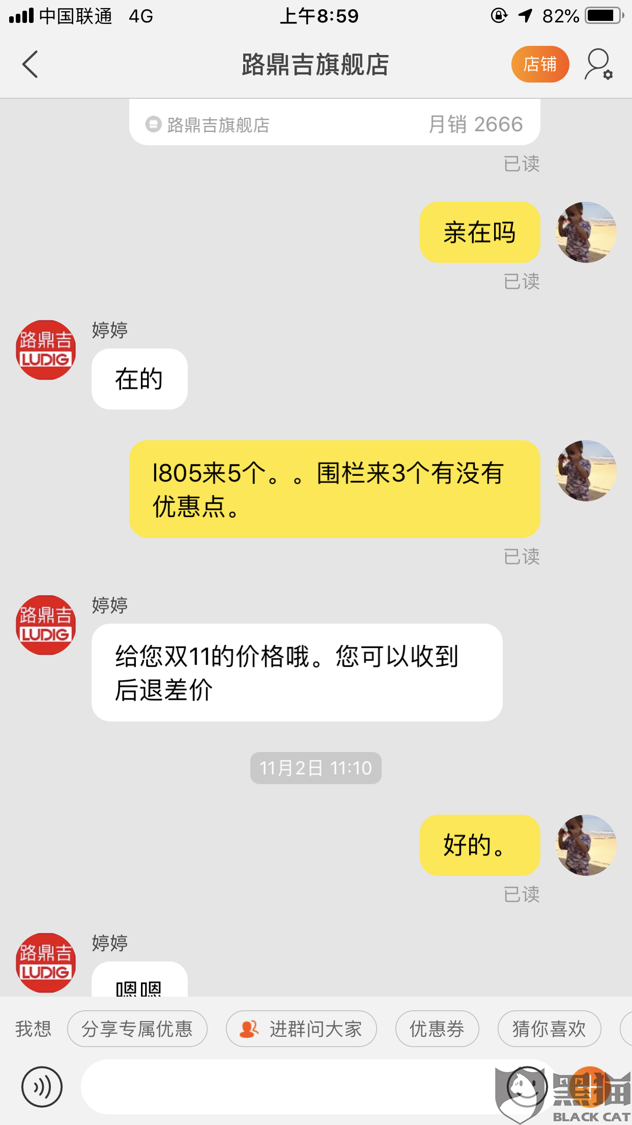 黑猫投诉:路鼎吉旗舰店商家未履行承诺和买家玩文字游戏不讲信用