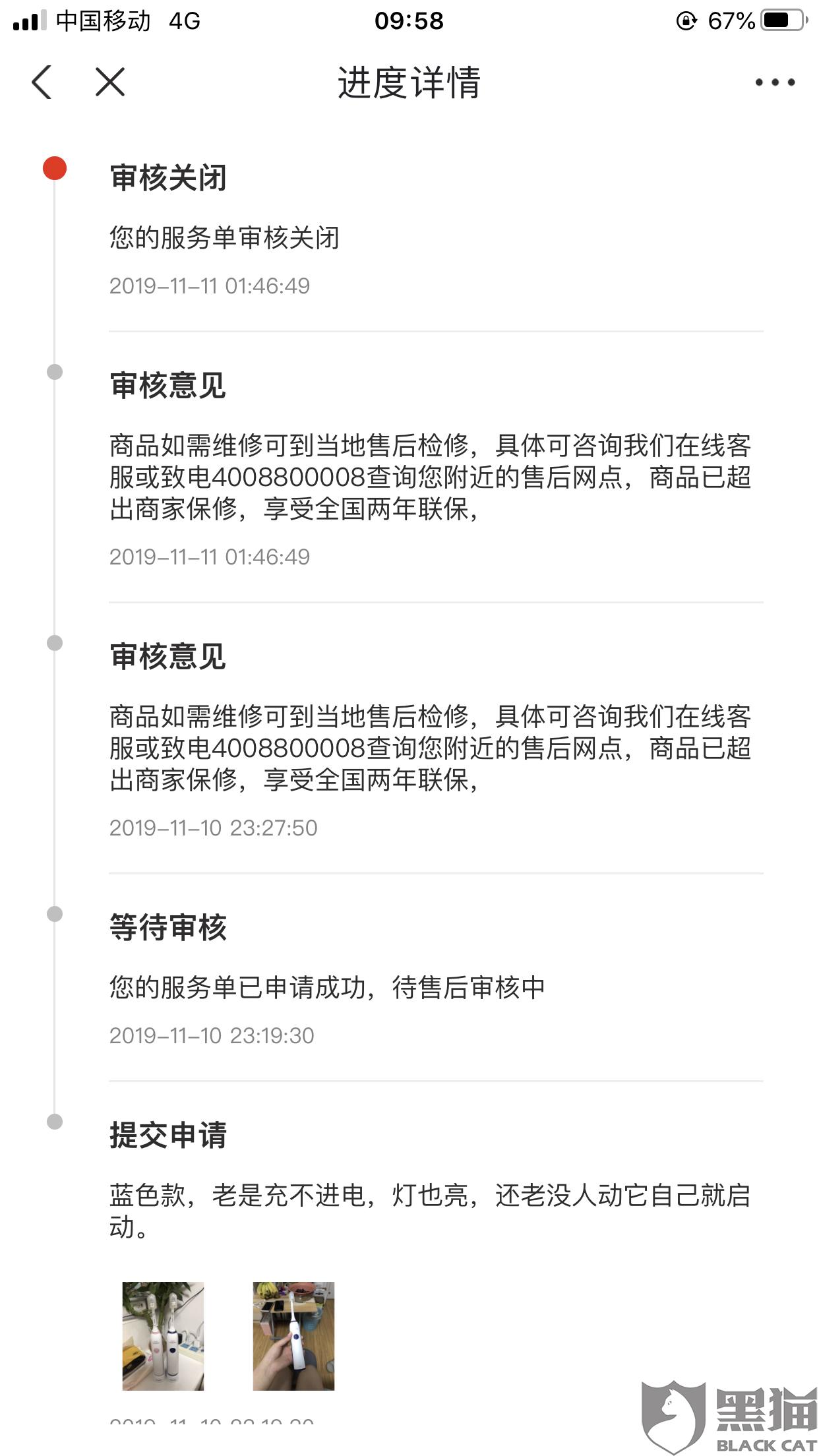 黑猫投诉:京东商城飞利浦澜盛专卖店电动牙刷三包期内质量问题不予处理