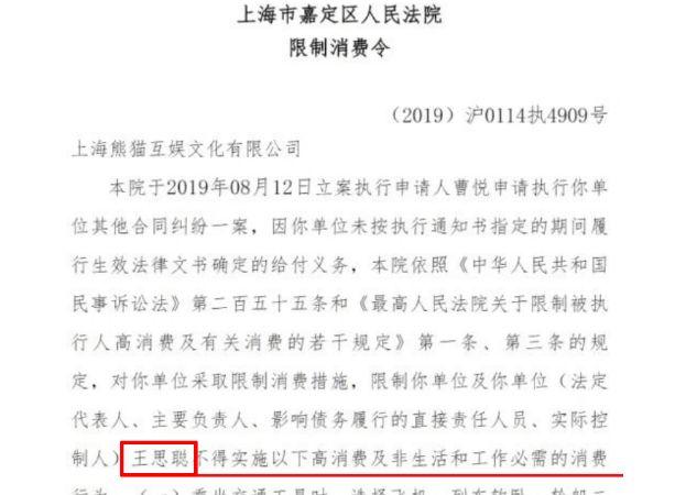 王思聪被限制高消费!欠债1.5亿依旧潇洒,开劳斯莱斯带美女兜风
