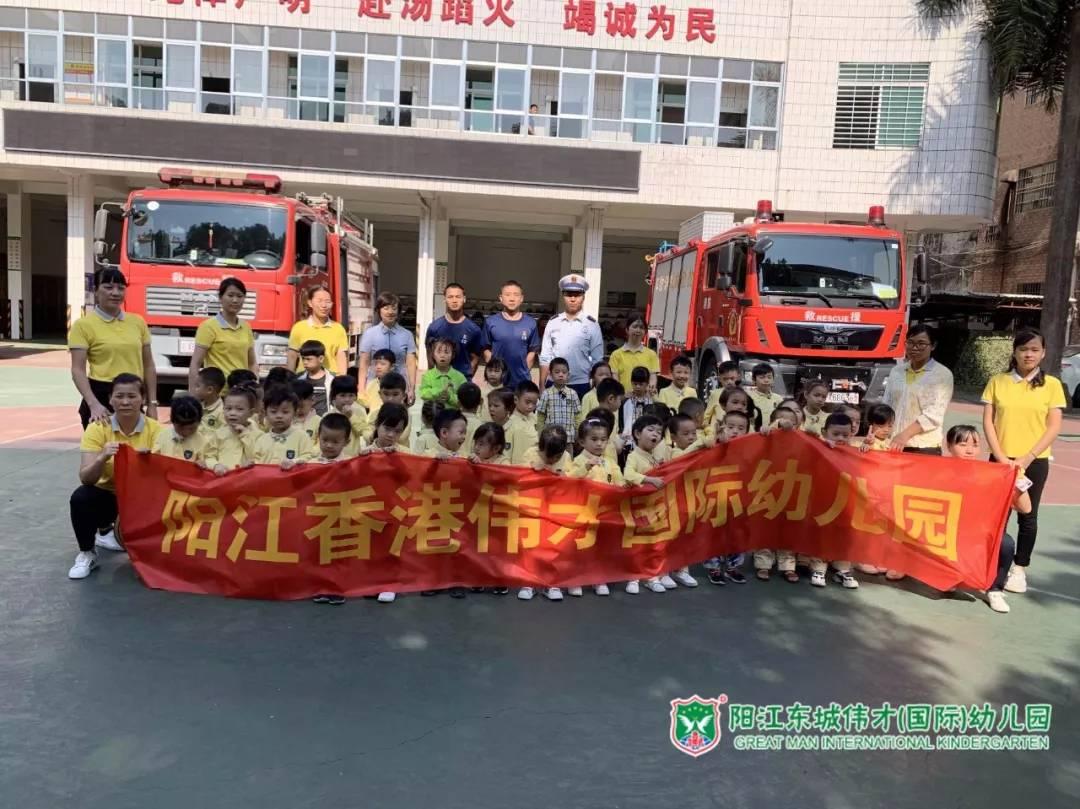 我有一个当消防员的梦想——阳江东城伟才国际幼儿园