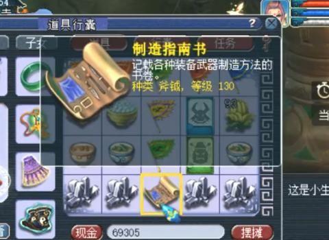 梦幻西游:超越秦奋的神豪!投资1亿遇棘手难题,策划害怕他离开