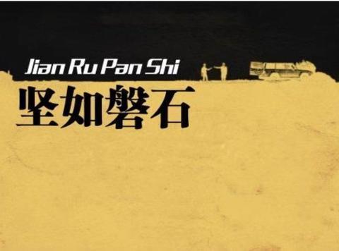 张艺谋首导反腐大片,周冬雨、雷佳音、张国立主演《坚如磐石》