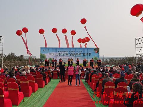 """中国·封丘首届""""西洪苹果""""文化旅游节见闻"""