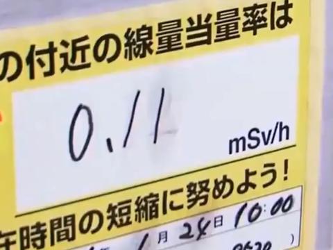 韩媒曝福岛核设施发现41处裂缝 日本政府称 没有任何问题