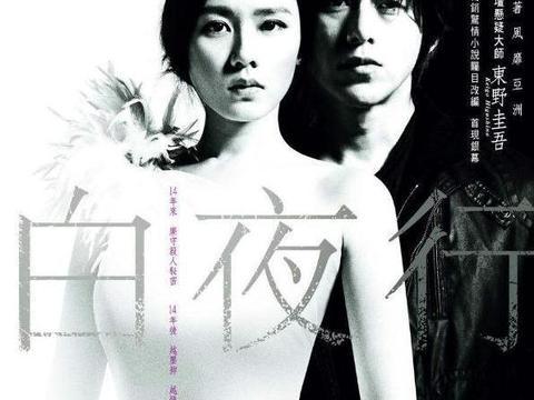 东野圭吾最成功的作品之一《白夜行》,角色塑造是成功最大关键