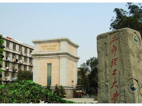 四川省两所值得中等成绩的考生报考的省属重点大学