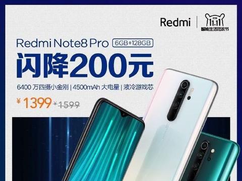 红米Note8系列双十一直降200元,红米Note7乞丐价,网友欢呼