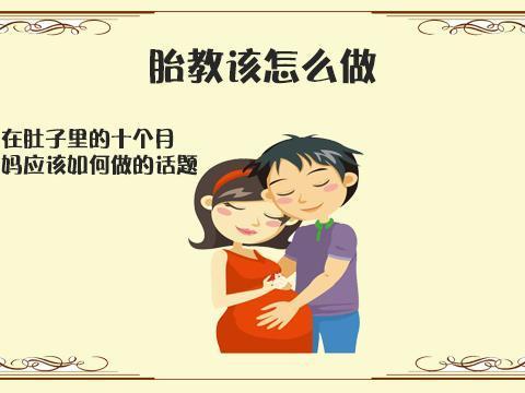 宝宝在肚子里的十个月,准妈妈们应该如何做才能到位?