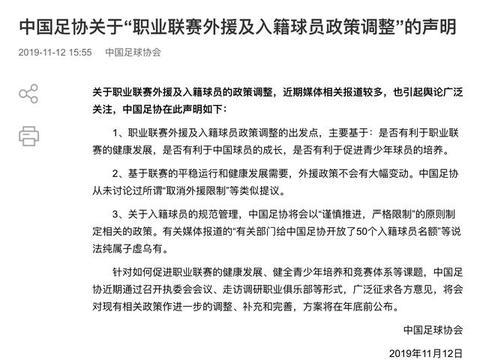 中国足协官方辟谣遭到全网吐槽,玩文字游戏已经丧失公信力