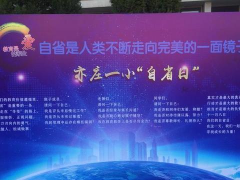 北京市大兴区亦庄镇第一中心小学自省日启动