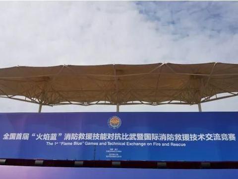 浙江移动无人机5G应急通信基站亮相消防救援比武竞赛