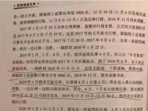 """""""股市操盘宝典""""预测13日变盘 你信吗?"""