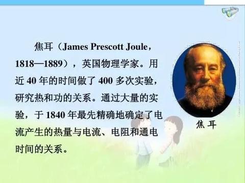 英国物理学家詹姆斯·焦耳逝世
