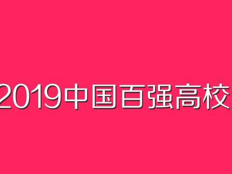 2019中国百强高校名单发布:7省市无高校入榜